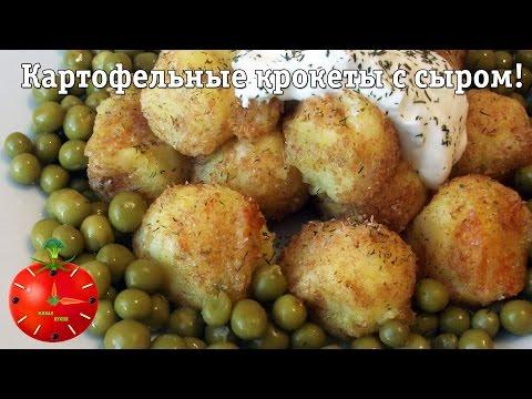 Картофельные крокеты с сыром!