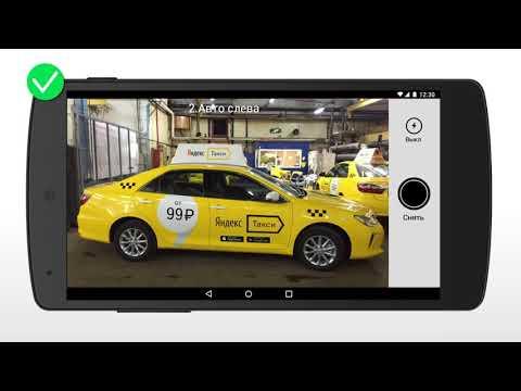 Как проходить фотоконтроль реже в Яндекс.Такси