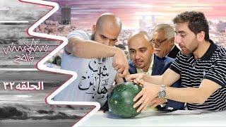 """الحلقة الثانية والثلاثون- بعنوان """"أمين عمان"""""""