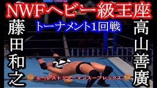 高山善廣VS藤田和之 NWFヘビー級王座トーナメント1回戦 2002年8月29日 日本武道館【オールスタープロレスリング3】