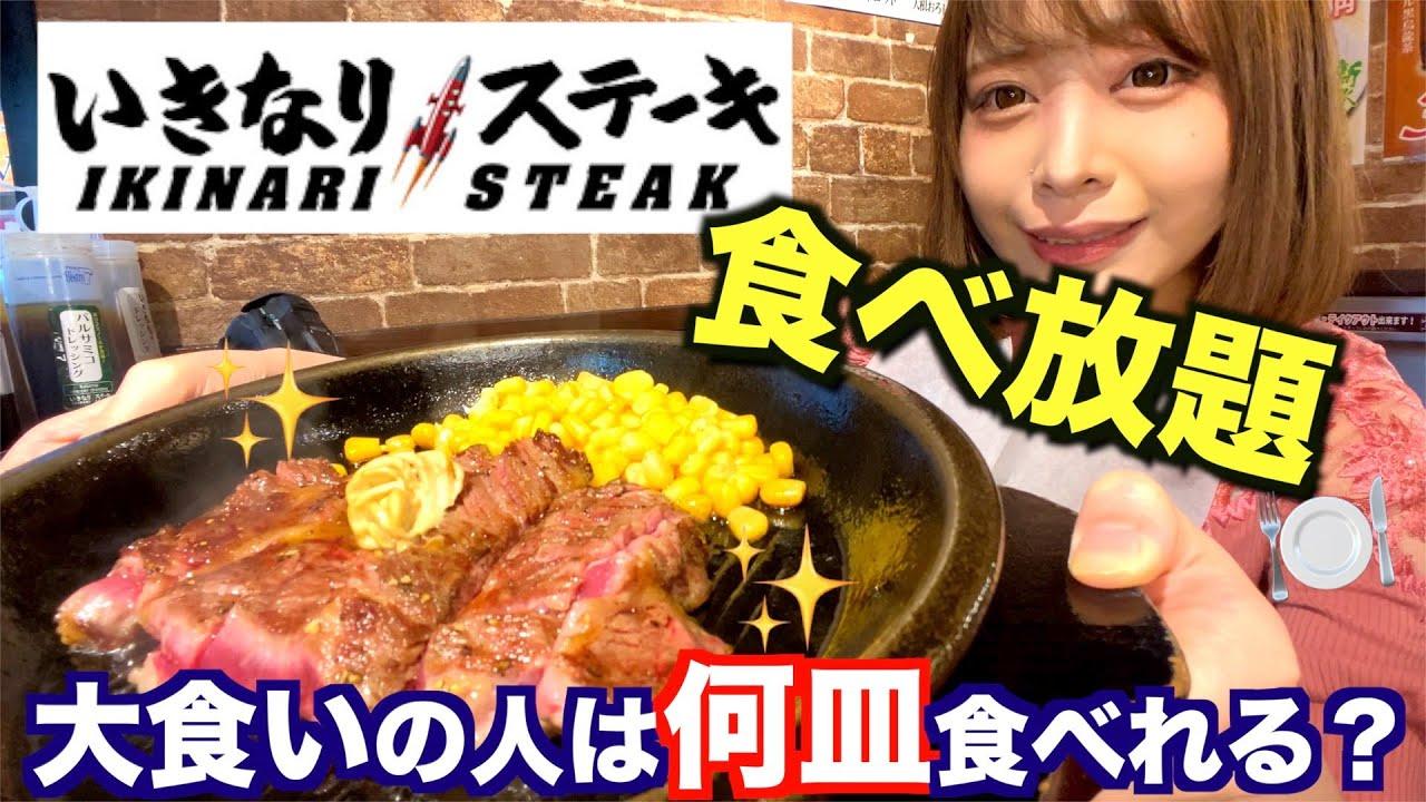 いきなりステーキ食べ放題