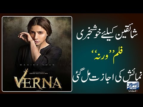Film 'Verna' gets consent to be screened all over Pakistan except Punjab