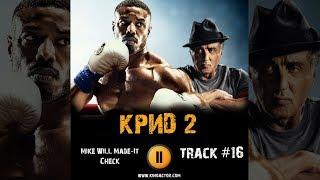 Фильм КРИД 2 музыка OST #16 Mike WiLL Made It   Check Creed II Майкл Джордан Сильвестр Сталлоне