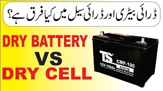 Difference between Dry Battery and Dry Cell for your Solar Panels