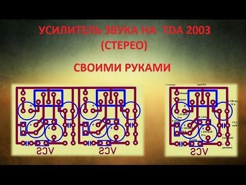 Усилитель на TDA2003 стерео