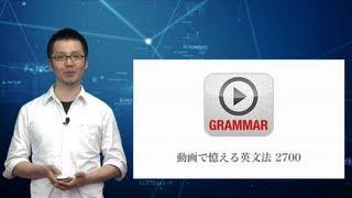 英文法の究極の学習法「動画英文法2700」iOSアプリデモ