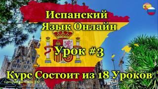 Испанский Язык: Числа | Урок #3