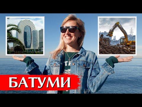 БАТУМИ: ШИКАРНЫЙ КУРОРТ ИЛИ ТРУЩОБЫ И СПЛОШНЫЕ СТРОЙКИ   Batumi Georgia 2020