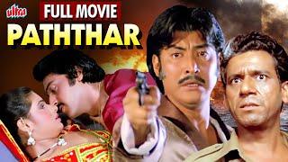 Paththar Full Movie   Deepika Chikhalia   Danny Denzongpa   Om Puri   Hindi Action Full Movie