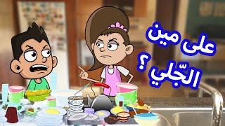 Our Family Life حياة عيلتنا Youtube