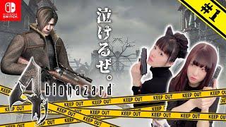 #1 声優 田中理恵が挑むバイオハザード4 ノーマル【姐さんTV】【泣かすぜ】