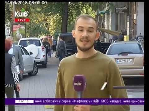 Телеканал Київ: 14.09.18 Столичні телевізійні новини 08.00
