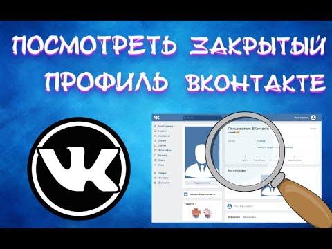 Как посмотреть закрытый профиль ВК | Возможен ли просмотр закрытого профиля ВК?