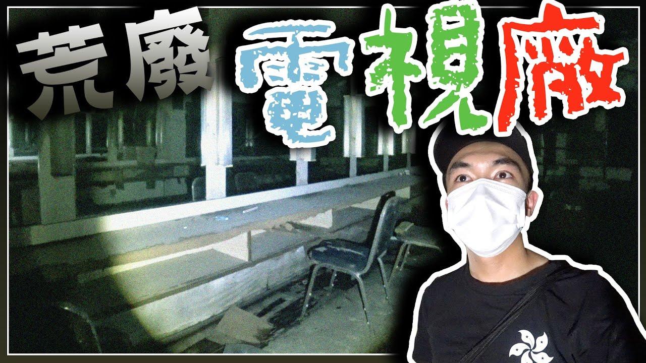 深夜探索香港最大荒廢電視廠📺!三天時間都逛不完😵!?(上)|AP人生