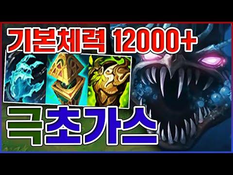 기본체력 12000+ 신기록 달성ㅋㅋㅋ우물에서도 멀쩡한거 보소ㅋㅋㅋㅋ★체력 10단계★ 탑 초가스