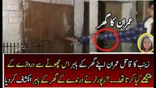 Exclusive Reporting From Outside The House of Culprit Imran | Zainab Case | Justice For Zainab