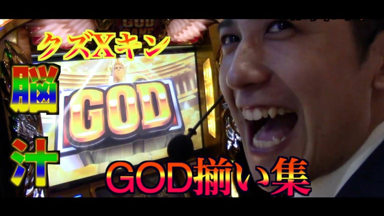 【ミリオンGOD神々の凱旋】「プレミア:GOD揃い」「クズキン」クズリーマン金太郎