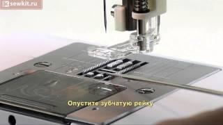 Лапка для вишивання і квілт AURORA AU-119
