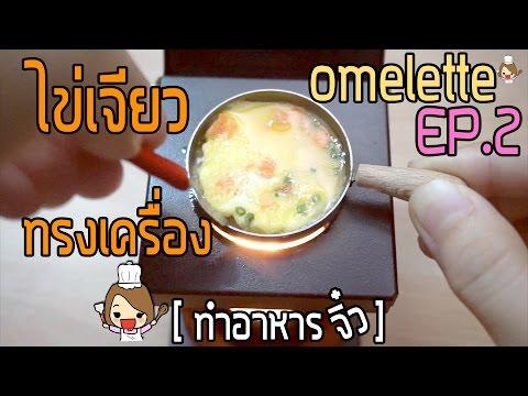 [ทำอาหารจิ๋ว] EP.2  ไข่เจียวทรงเครื่อง  Thai-Omelette  THAI FOOD