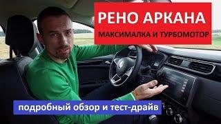 Подробный обзор Рено Аркана Турбомотор максимальная комплектация тест-драйв Автоподбор