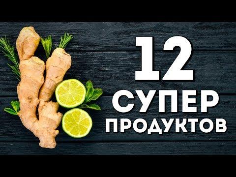 Ешь ЭТИ 12 Продуктов и Смотри Что Станет с Твоим Телом