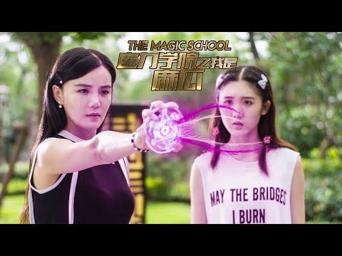 new-fantasy-movie-2020-|-魔法学院-the-magic-school,-eng-sub-魔力学院之我是麻瓜-|-校园魔幻电影-full-movie-1080p