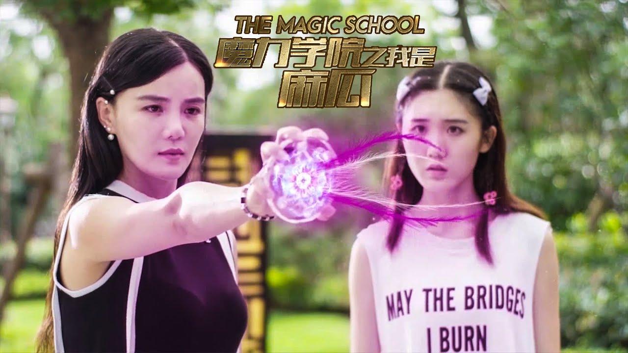Download Movie 電影 | Magic School 魔力学院之我是麻瓜 | Fantasy film 校园魔幻片 Full Movie HD