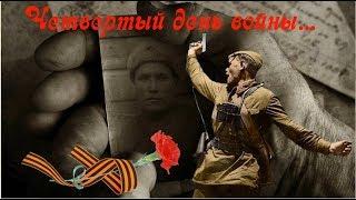Четвертый день войны  Песня  посвящается ветеранам ВОВ