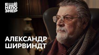 Александр Ширвиндт: «Теперь я свидетель всего» #ещенепознер