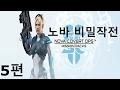 스타크래프트 2 : 노바 비밀작전 5편