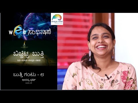 Ananya Bhat Full Version | Web Interview | ಬಿಚ್ಚಿಟ್ಟ ಬುತ್ತಿ | Web Sambhashane | bichchitta butthi