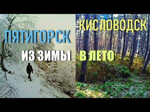 ИЗ ЗИМЫ В ЛЕТО | ИЗ Пятигорска - В Кисловодск