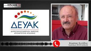 Ο Κώστας Κυτίδης για τη διακοπή της τηλεθέρμανσης