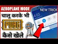 AEROPLANE MODE ✈️ मैं भी PUBG कैसे खेले🔥🔥🔥 | How to play PUBG in Aeroplane mode [PUBG new Track]