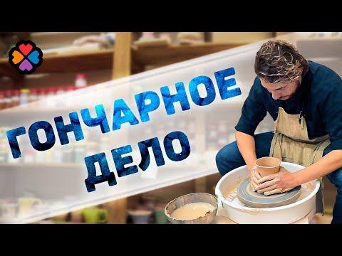 КУДА СХОДИТЬ В МОСКВЕ / Гончарная мастерская - Мастер класс!