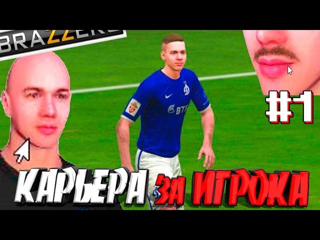 НАЧАЛО ● КАРЬЕРА ИГРОКА ● FIFA 16 ● [#1] #1