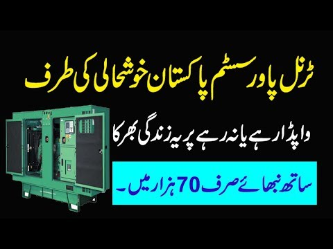 Turnal Power System New Technology in Pakistan Price 70 Thousand Rupees Check details