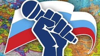 РОССИЯ — РЭП-ДЕРЖАВА | Сыендук