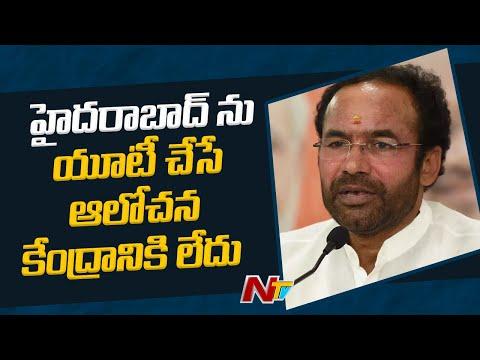 Union Minister Kishan Reddy Gives Clarity On Hyderabad Union Territory Propaganda   Ntv