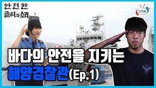추석특집 바다의 안전을 지키는 해양경찰편(EP.1)ㅣ안…
