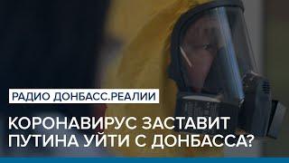 Коронавирус заставит Путина уйти с Донбасса? | Радио Донбасс Реалии