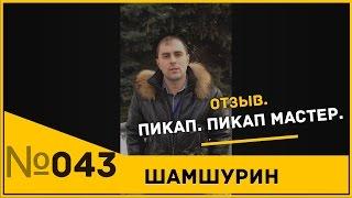 Отзыв о тренингах Владимира Шамшурина. Пикап. Пикап мастер.
