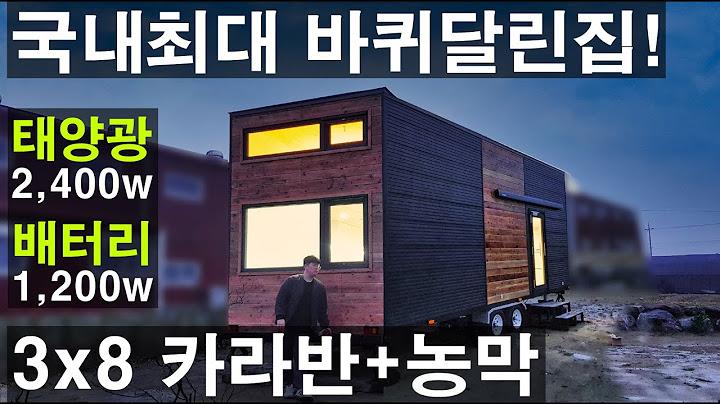국내최초 바퀴달린집 만든 3x8 이동식주택 농막 카라반 푸드트레일러 원하는대로 말하는대로 만들어 드립니다 원주 타이니하우스코리아 이동하집