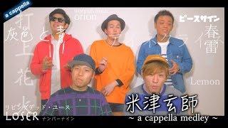 米津玄師メドレー曲リスト アレンジ : Daichi 1.マトリョシカ 2.ピース...