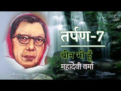 Tarpan 7 तर्पण ७ | Been Bhi Hoon | Mahadevi Verma