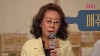 """윤여정, """"이서진 알고 보니 선수더라"""" 거침없는 소감"""