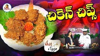 Crispy Chicken Chips ( చికెన్ చిప్స్ ) Recipe | Indian Non Veg Recipe | What A Tatse | Vanitha TV