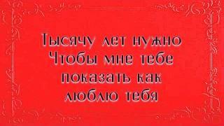 █▬█ █ ▀█▀ клипы про любовь - песня Тысячу лет нужно!