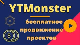 YTMonster бесплатное продвижение проектов