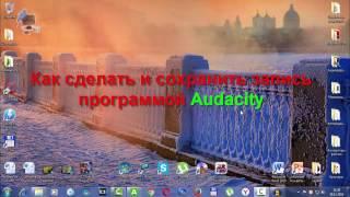 Как сделать и сохранить запись программой Audacity
